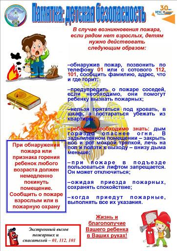 Памятка по пожарной безопасности ,3